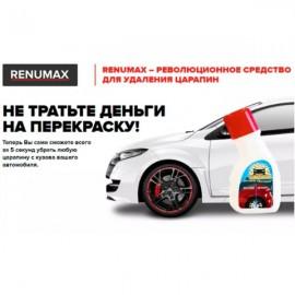 Renumax Средство для удаления царапин автомобиля на машине авто