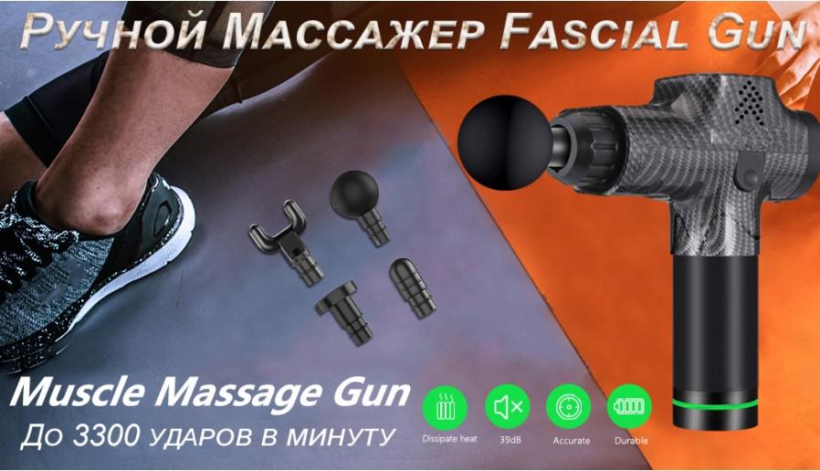 Массажёр Fascial Gun